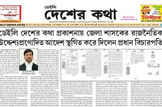 Daily Desher Katha starts Publication : DM West Sandip Mahatme, CM Biplab's dirty plans derailed by High Court