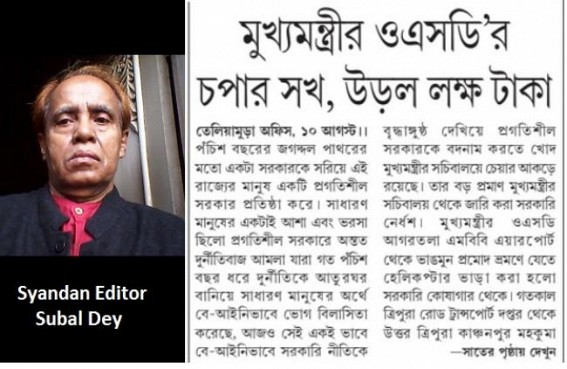 Tripura Govt protests against Syandan Patrika's FAKE News on CM OSD's Helicopter travel, wasting Lakhs of Govt Funds
