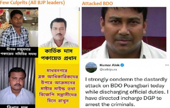 Law & order fully collapsed in Tripura : BDO attacked by Ruling Party Goons : Bureaucrats Condemned